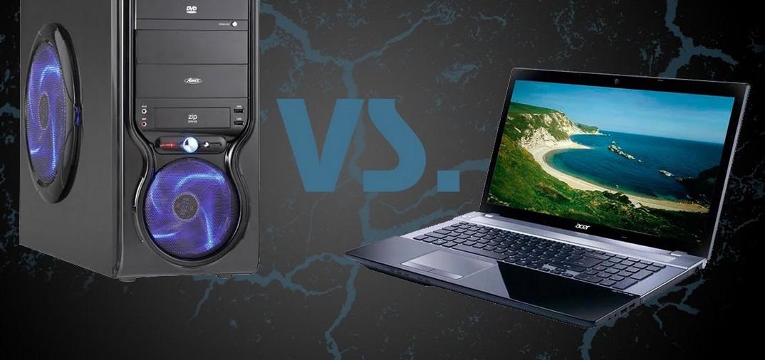 Ноутбук или настольный компьютер?