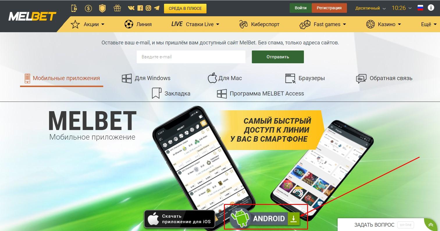 Финансовые транзакции в заведении Melbet