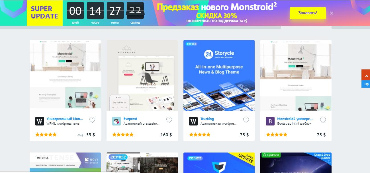 Какие бывают шаблоны для дизайна сайта