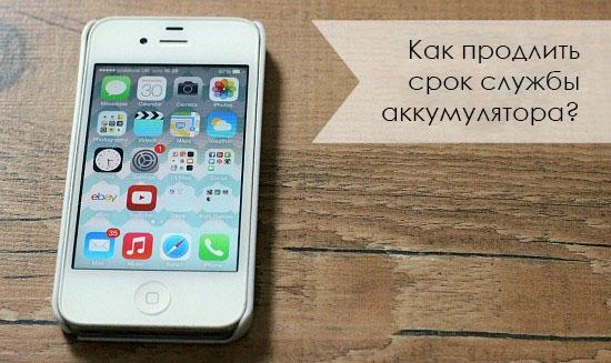 6 полезных советов для продления срока службы аккумулятора iPhone